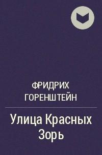 Фридрих Горенштейн - Улица Красных Зорь