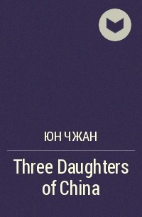 Юн Чжан - Three Daughters of China