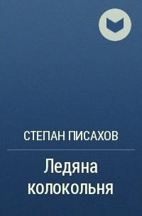 Степан Писахов - Ледяна колокольня