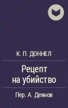 К. П. Доннел - Рецепт на убийство
