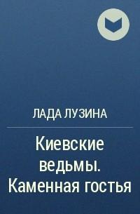Лада Лузина - Киевские ведьмы. Каменная гостья