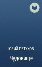 <b>Юрий Петухов</b> – биография, книги, отзывы, цитаты