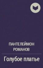 Пантелеймон Романов - Голубое платье