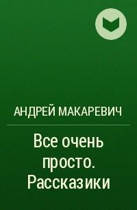 Андрей Макаревич - Все очень просто. Рассказики