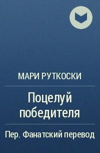 Мари Руткоски - Поцелуй победителя