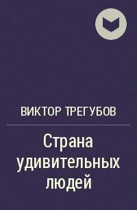 Виктор Трегубов - Страна удивительных людей