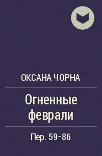 Оксана Чорна - Огненные феврали