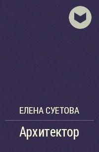 Елена Суетова - Архитектор