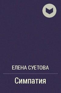Елена Суетова - Симпатия