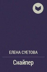 Елена Суетова - Снайпер