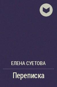Елена Суетова - Переписка