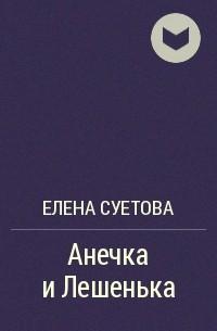 Елена Суетова - Анечка и Лешенька