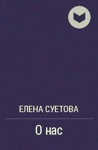Елена Суетова - О нас
