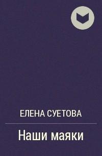 Елена Суетова - Наши маяки