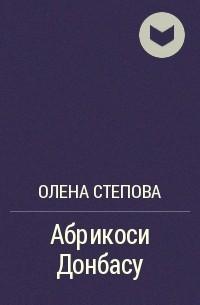 Олена Степова - Абрикоси Донбасу