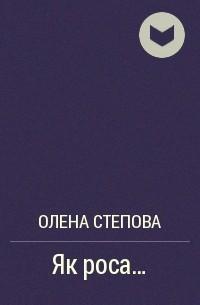 Олена Степова - Як роса...