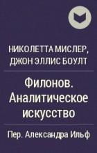 - Филонов. Аналитическое искусство