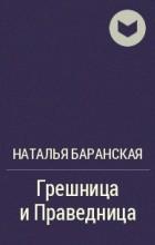 Наталья Баранская - Грешница и Праведница