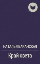 Наталья Баранская - Край света
