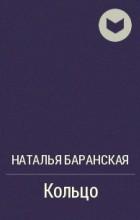 Наталья Баранская - Кольцо
