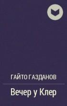 Гайто Газданов - Вечер у Клер
