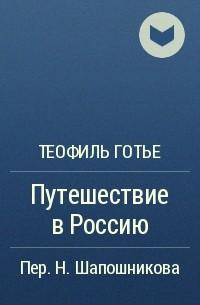 Теофиль Готье - Путешествие в Россию