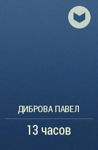 Диброва Павел - 13 часов