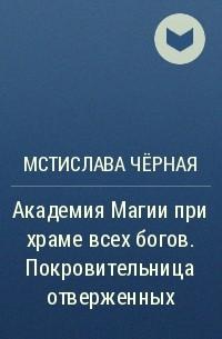 Мстислава Черная - Академия Магии при храме всех богов. Покровительница отверженных