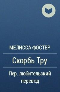 Мелисса Фостер - Скорбь Тру