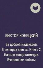 Виктор Конецкий - За доброй надеждой. В четырех книгах. Книга 2. Начало конца комедии. Вчерашние заботы