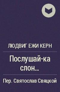 Людвиг Ежи Керн - Послушай-ка слон…