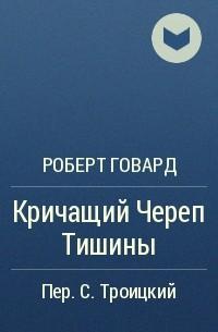 Роберт Ирвин Говард - Кричащий Череп Тишины