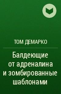 Том ДеМарко - Балдеющие от адреналина и зомбированные шаблонами