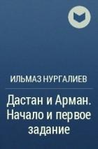 Ильмаз Нургалиев - Дастан и Арман. Начало и первое задание