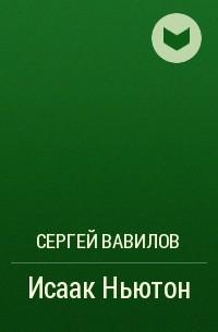 Сергей Вавилов - Исаак Ньютон