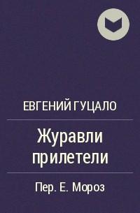 Евгений Гуцало - Журавли прилетели