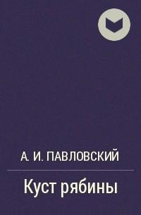 Алексей Павловский - Куст рябины