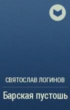 Святослав Логинов - Барская пустошь