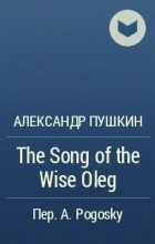 Александр Пушкин - The Song of the Wise Oleg