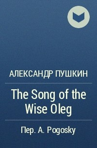 Александр Пушкин - The Song of the Wise Oleg