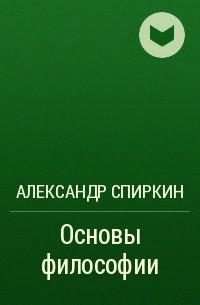 Александр Спиркин - Основы философии