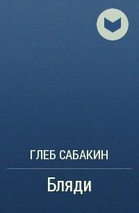 Глеб Сабакин - Бляди