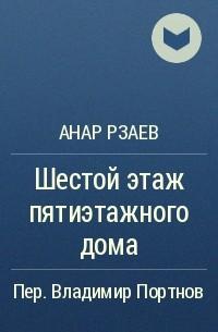 Анар Рзаев - Шестой этаж пятиэтажного дома