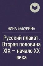 РУССКИЙ ПЛАКАТ БАБУРИНА СКАЧАТЬ БЕСПЛАТНО