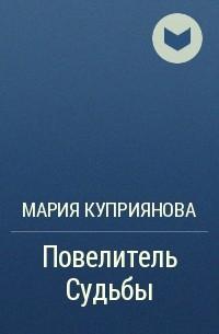 Мария Куприянова - Повелитель Судьбы