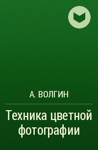 А. Волгин - Техника цветной фотографии