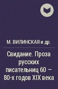 - Свидание. Проза русских писательниц 60 - 80-х годов XIX века
