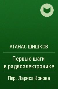 атанас шишков первые шаги в радиоэлектронике
