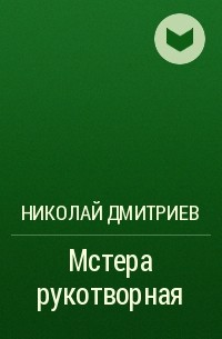 Николай Дмитриев - Мстера рукотворная