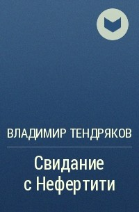 Владимир Тендряков - Свидание с Нефертити